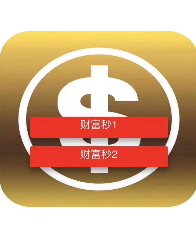 【城信财富秒月卡】【苹果】延迟秒抢,语音播报可以指定群抢 本产品找客服单独购买