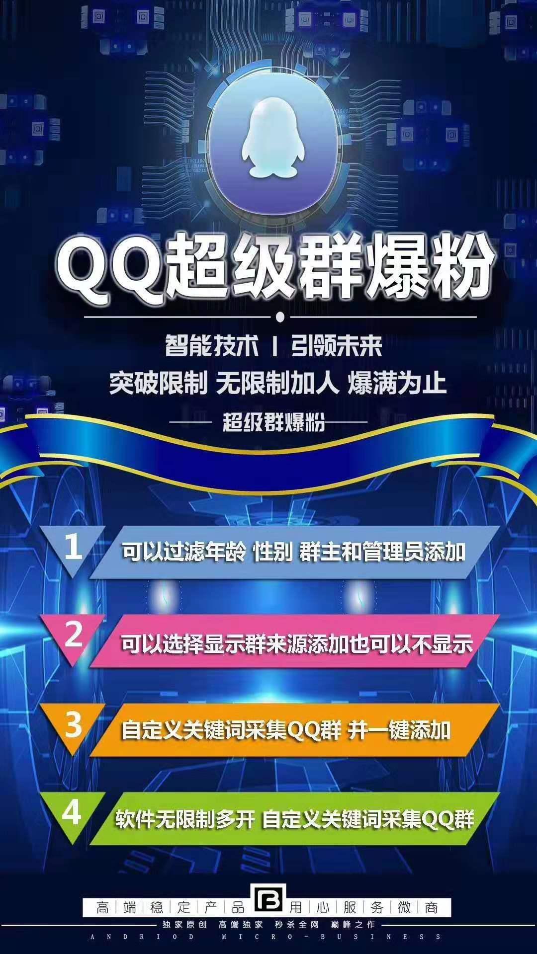 【QQ超级群爆粉】年卡QQ爆粉神器每日爆500人  过滤年龄性别群主和管理员添加 自定义采集QQ群一键添加