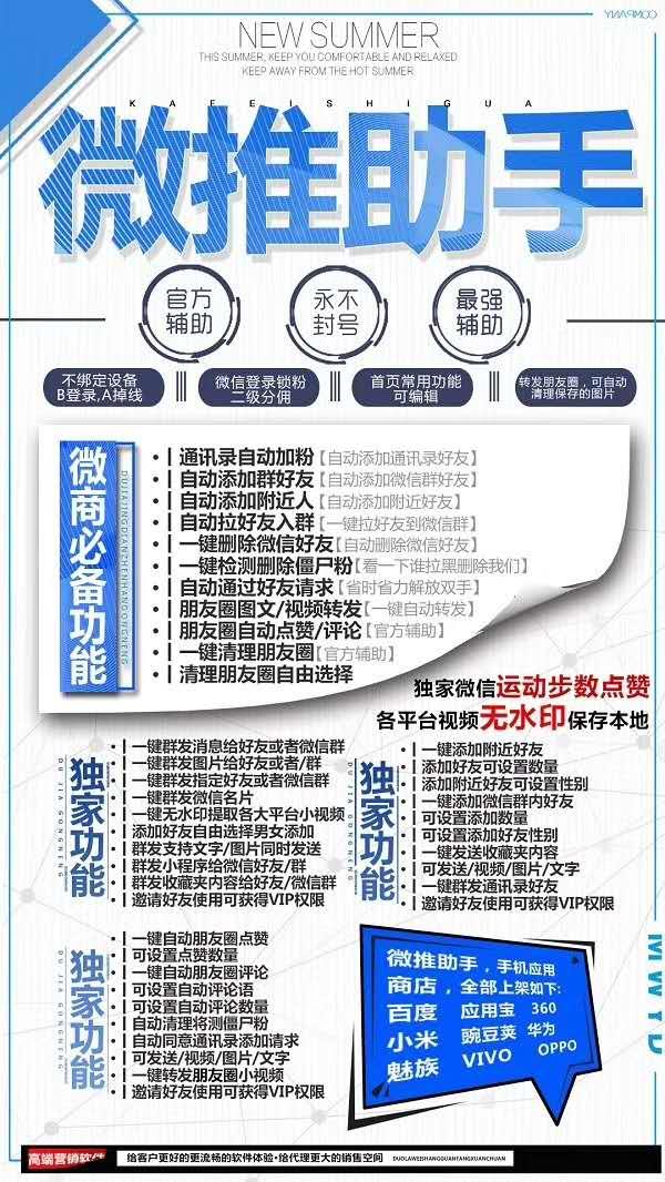 【微推助手激活码】安卓辅助类营销软件