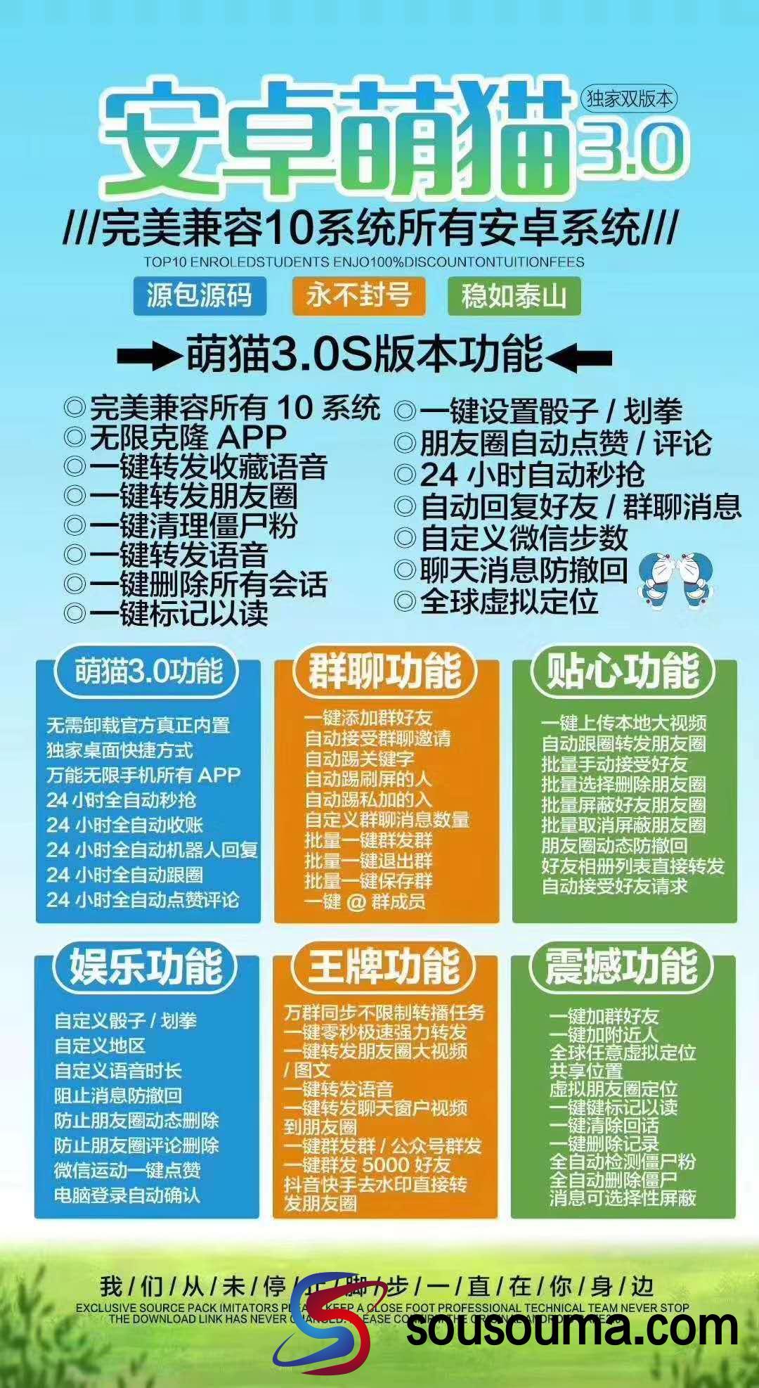 【安卓萌猫3.0】支持安卓10系统 摇色子 群发加人 无限多开 秒抢红包 激活码授权代理 成为代理价格更低