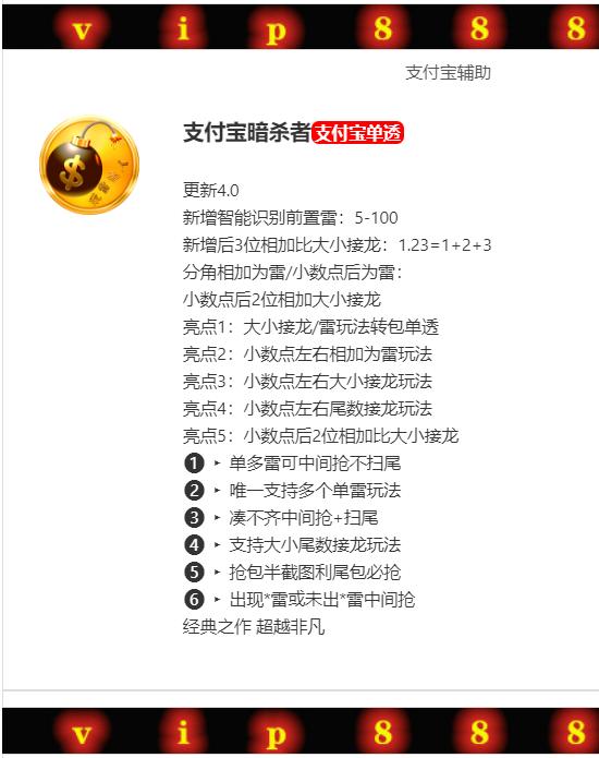 【支付宝暗杀者】大小接龙/雷玩法转包单透支持8-14系统激活码授权