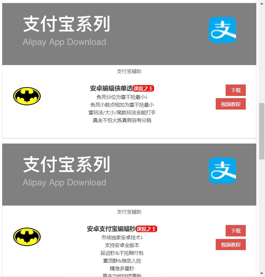 【安卓支付宝蝙蝠秒】安卓版秒抢单透激活码授权