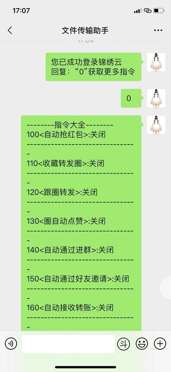 【云端锦绣云】图文教程24小时不掉线抢微信群红包