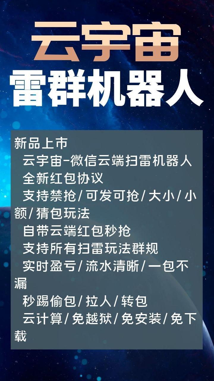 【 云宇宙微信云端扫雷机器人】 支持所有扫雷玩法群规 云计算/免越狱/免安装/免下载