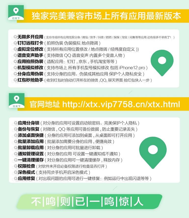 【安卓行天下4.0/5.0官网地址】虚拟定位APP钉钉打卡定位企业微信定位打卡分身其他app