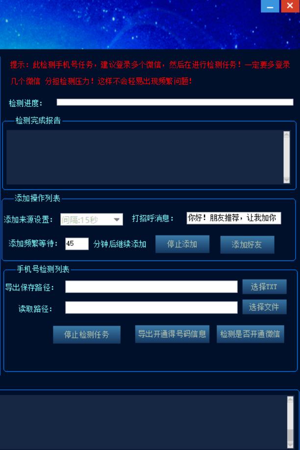 【蓝精灵电脑软件官网地址教程】原緑巨人改版新款微信营销软件可上50个号
