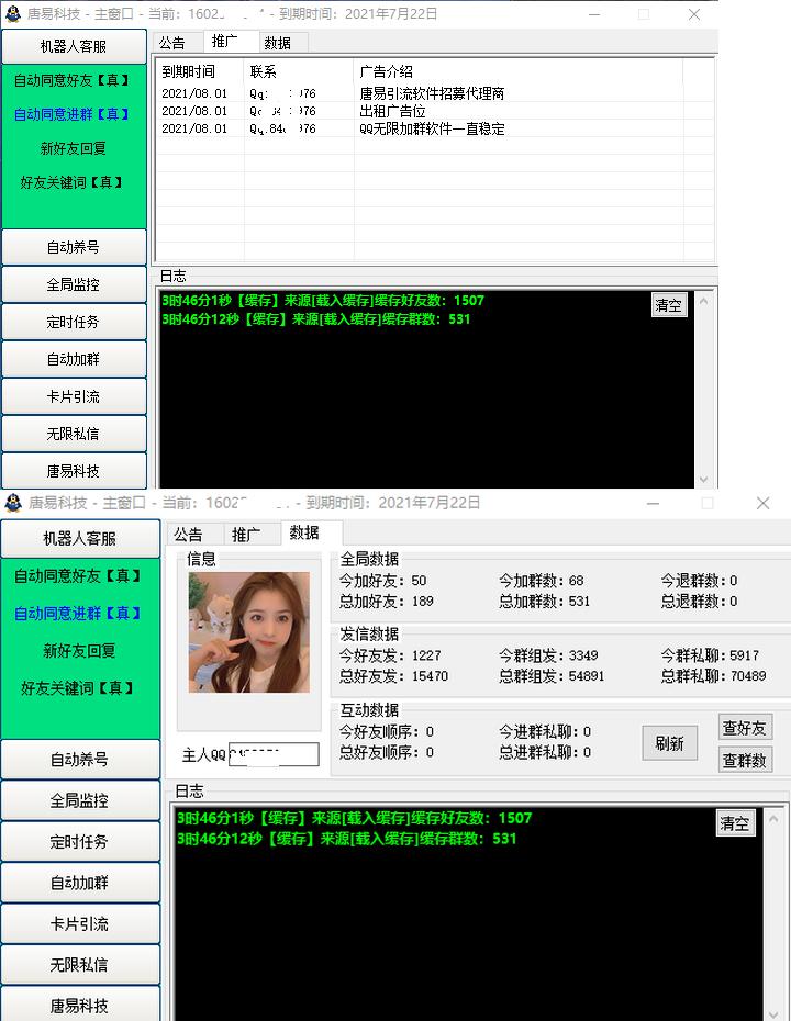 【唐易QQ官网】多功能QQ营销软件 激活码商城授权