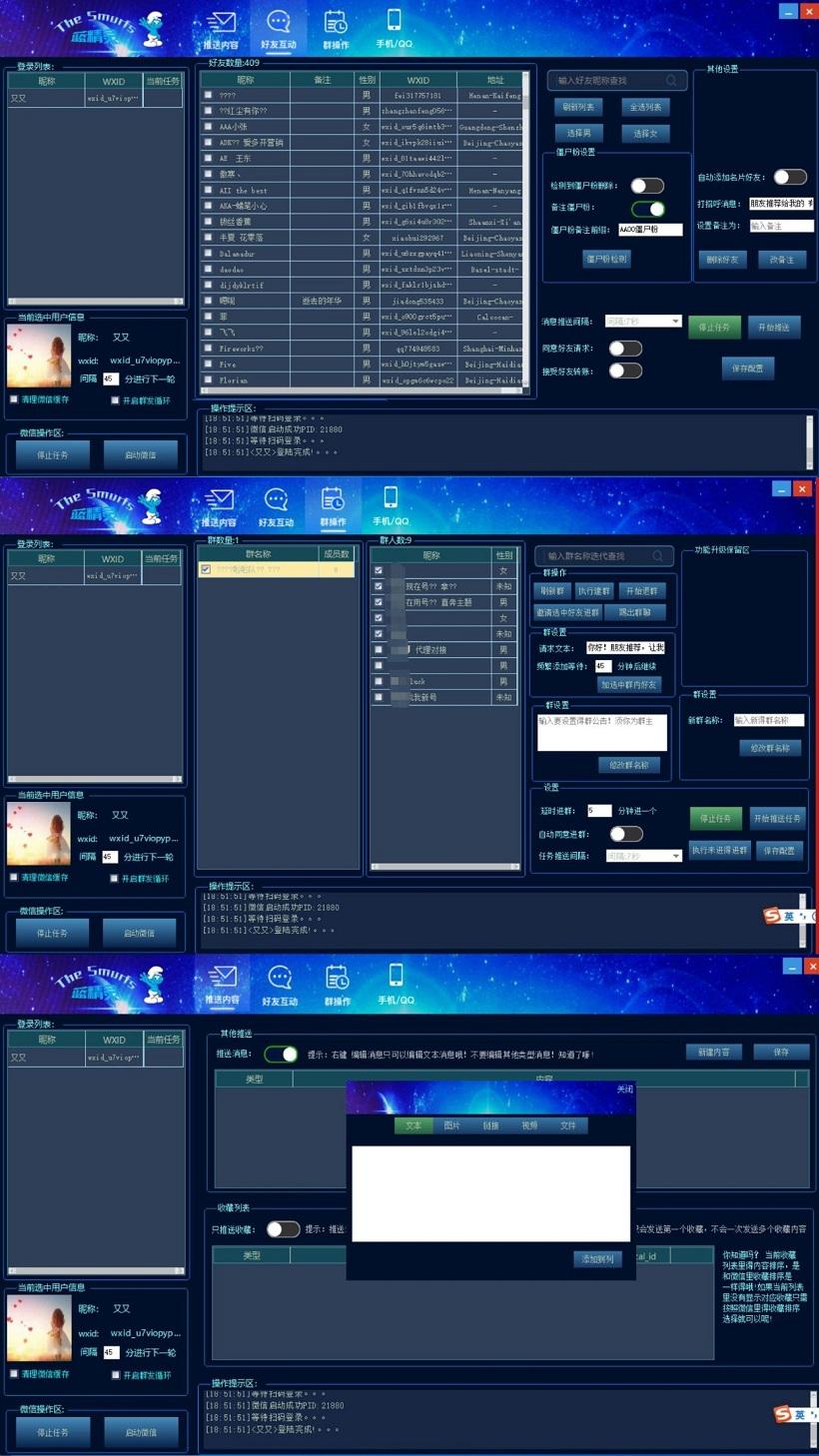【蓝精灵极速版】高端电脑版微信多开手机号检测 爆粉群发激活码授权