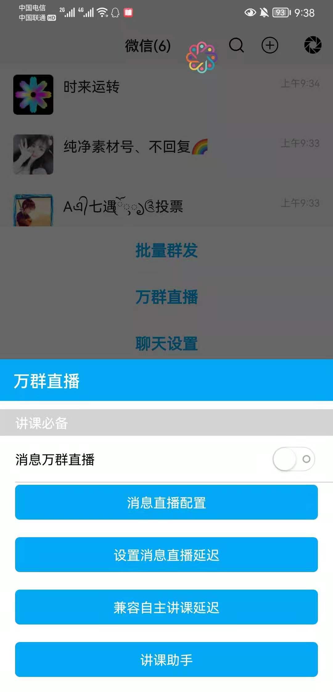 【知心安卓图文教程】新版微信支持最新系统无限多开微信流畅防封