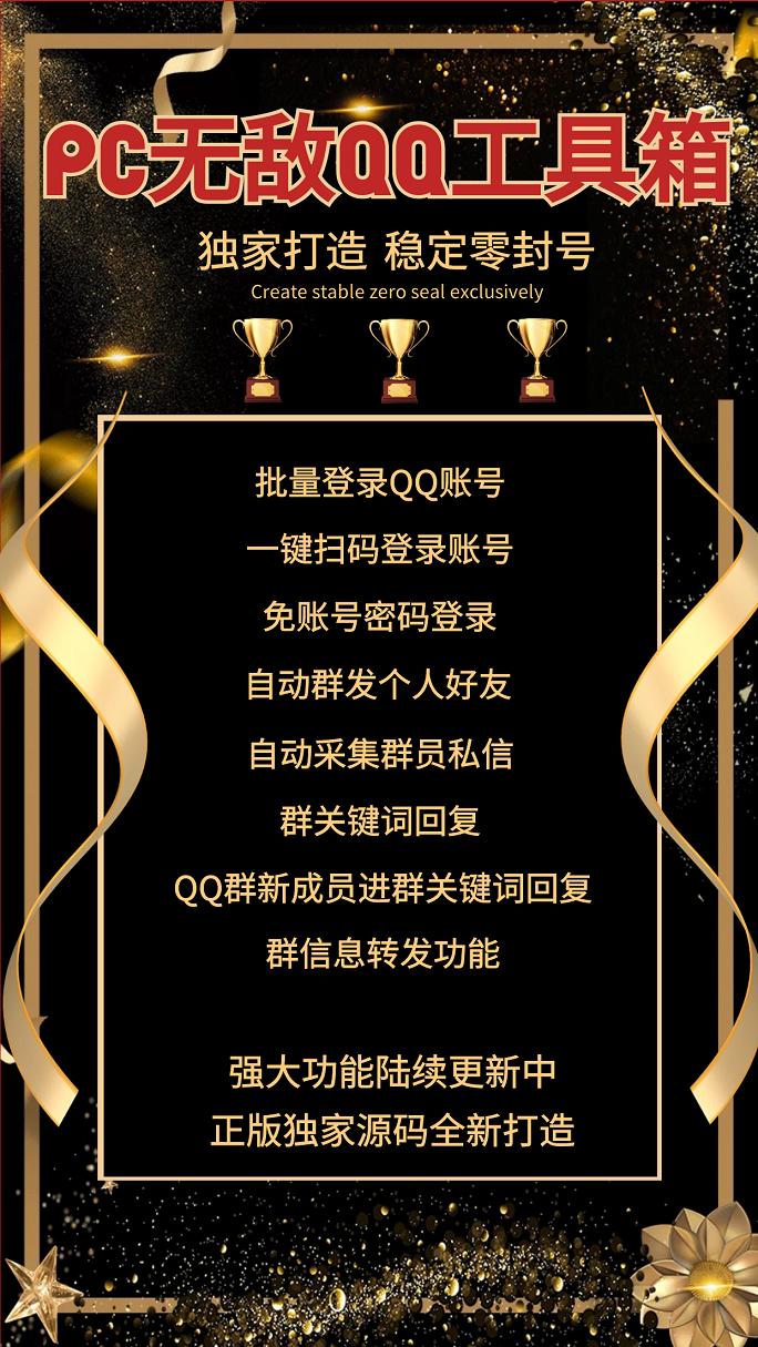 【PC无敌QQ工具箱 】批量登录QQ账号 -自动采集群员私信-群关键词回复