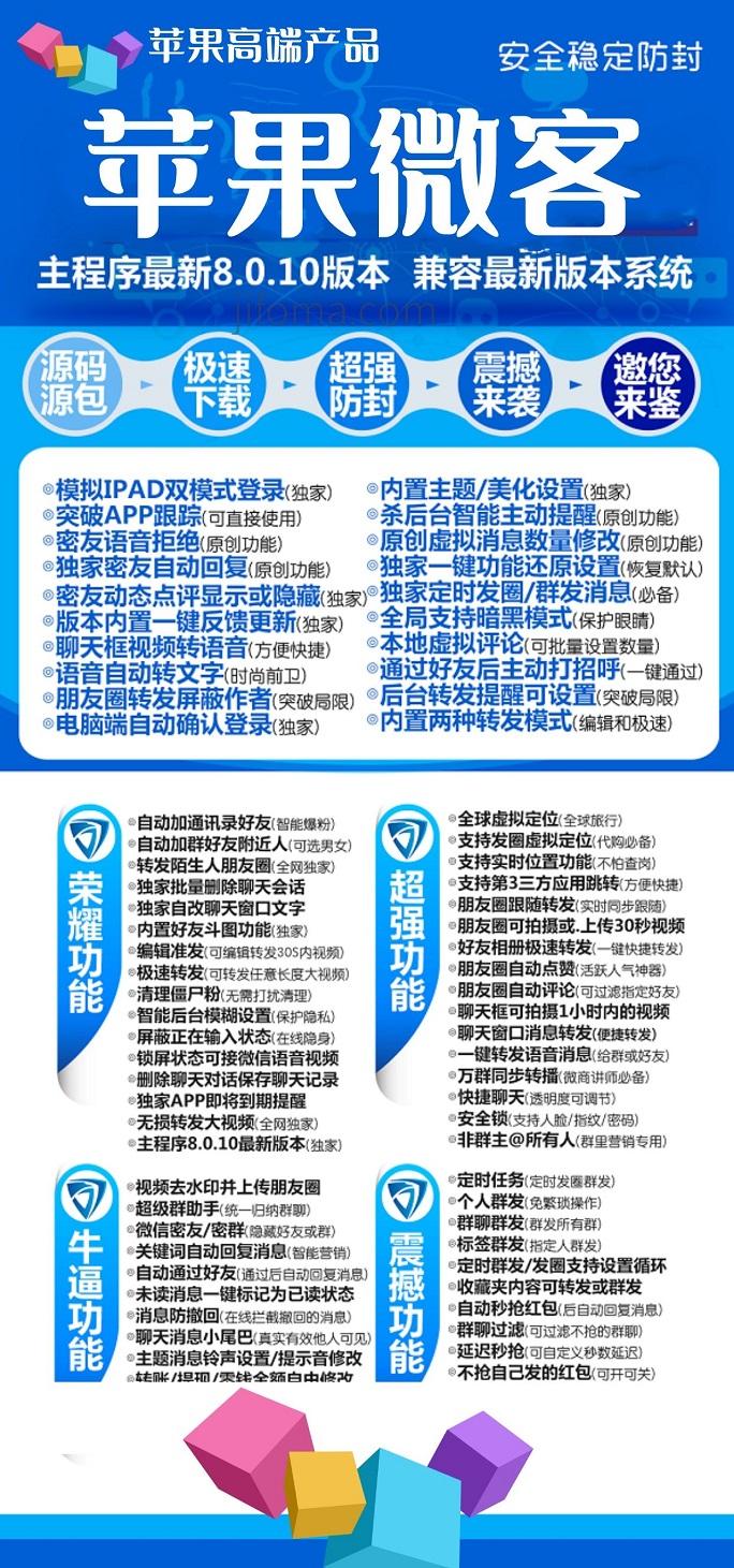【苹果微客官网】高端云微同款新品-苹果微客使用加成